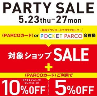 PARTY SALE START୨୧ *⑅❤︎·̩͙
