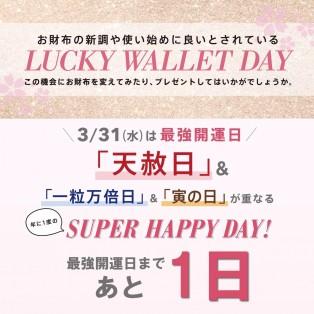 明日3月31日は最強開運日♡