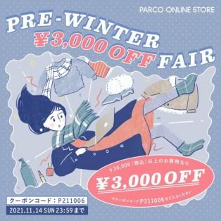 PARCO ONLINE STORE ¥3,000OFF FAIRのお知らせ⭐︎