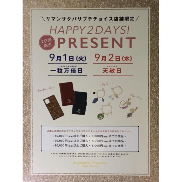 2日間限定♡プレゼントフェア!