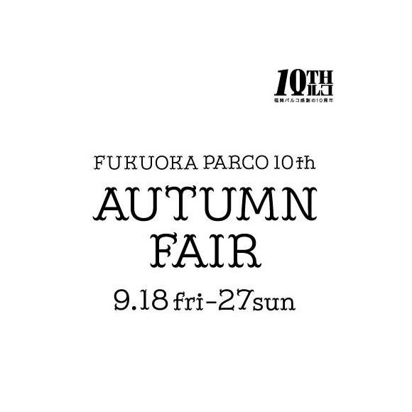 9月18日よりautumn fair開催♡