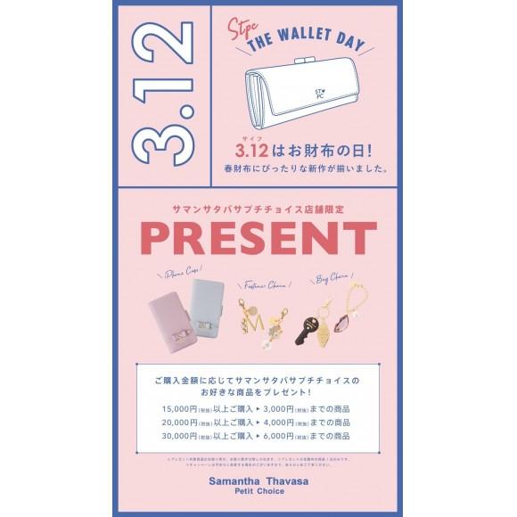 財布(3/12)の日プレゼントフェア開催✨
