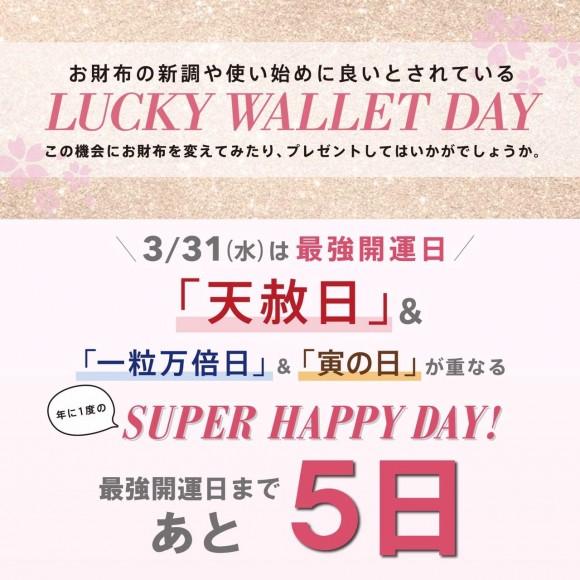 3月31日は最強開運日♡