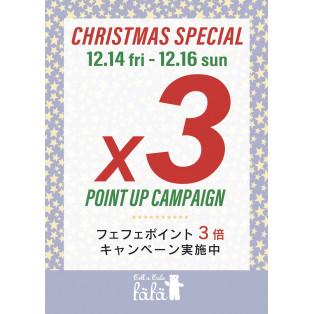 15周年記念☆トリプルポイントキャンペーン