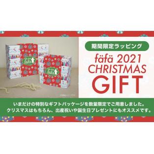 ☆クリスマス限定ラッピング☆
