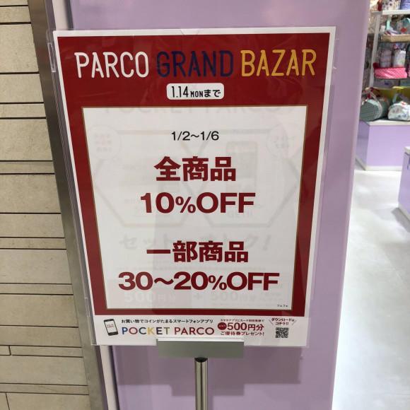 店頭商品10%OFF!