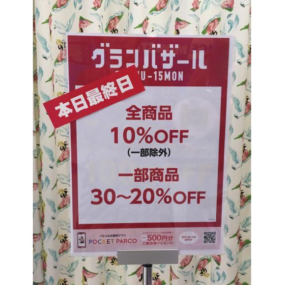 ☆店内商品10%OFF最終日☆
