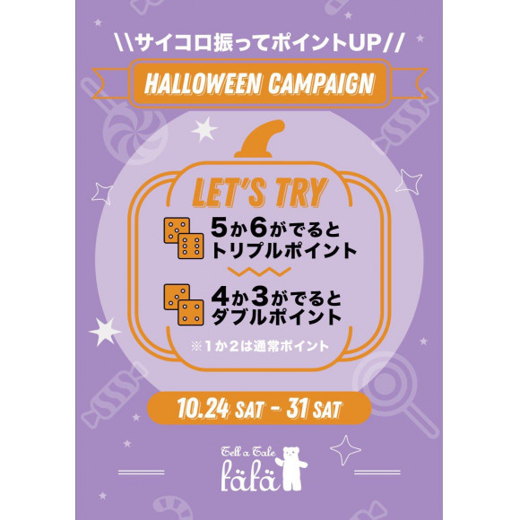 ★☆HALLOWEEN CAMPAIGN☆★
