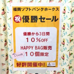 ☆ホークス・クライマックスシリーズ優勝セール☆