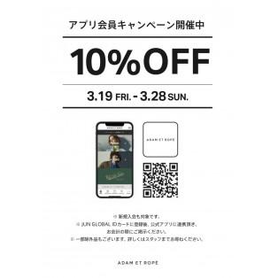 アプリキャンペーン開催中!