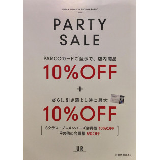 PARTY SALE 本日より開催!