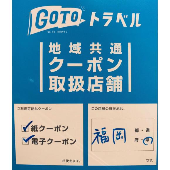 GOTOクーポン使えます!