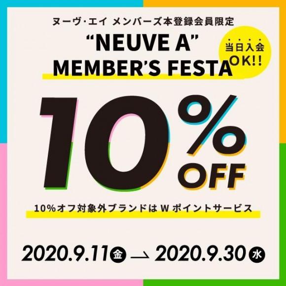 【メンバーズフェスタ】10%OFF!