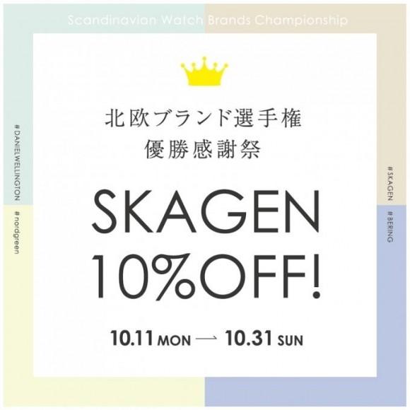 【SKAGEN】10%オフキャンペーン