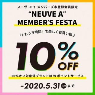【Member's Festa】本日最終日です!
