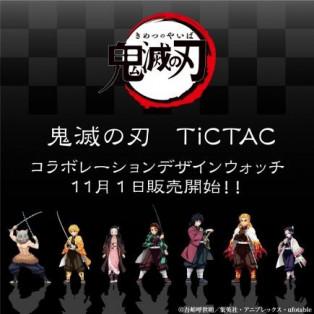 【鬼滅の刃 TiCTAC  コラボレーションデザインウォッチ】11/1発売!!