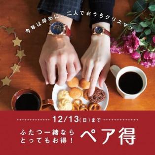 【ペア得】12/1〜12/13まで!