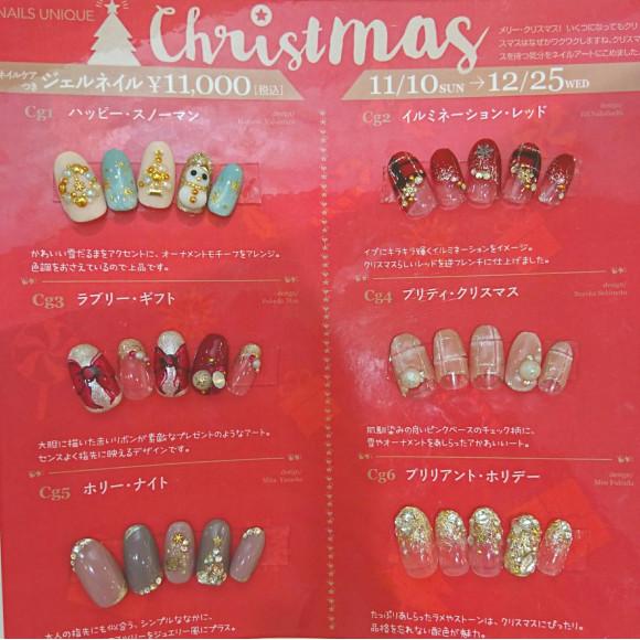 ☆クリスマスネイル☆(期間限定)