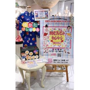 浴衣プレゼントキャンペーン☆