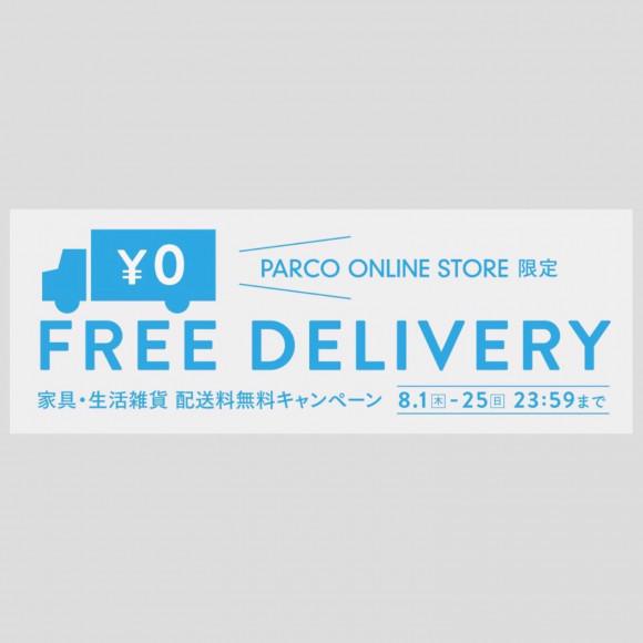 ★パルコオンラインストア配送料無料キャンペーン★