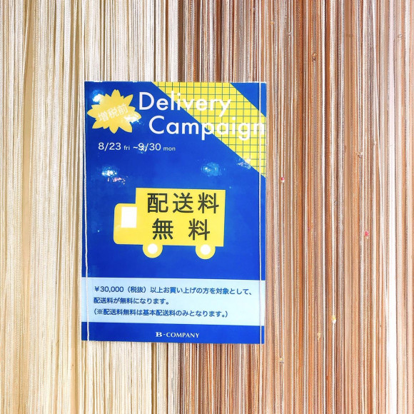 ◇基本配送料サービス開催中◆