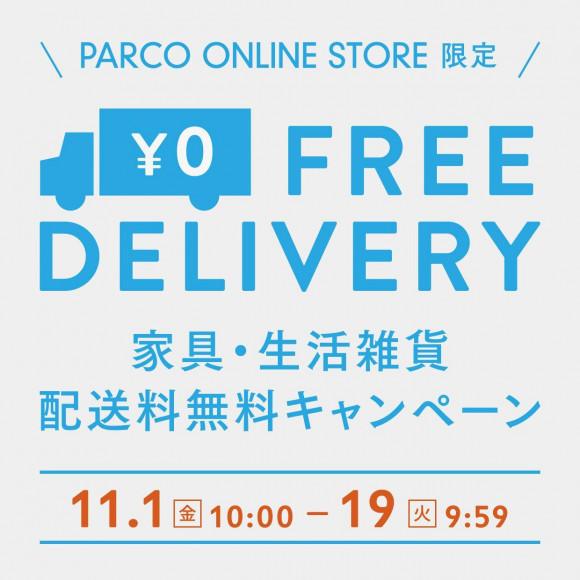 ♡パルコオンラインストアにて配送料無料キャンペーン♡