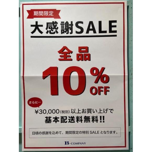 大感謝SALE 全品10%OFFキャンペーン中