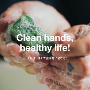 正しい手の洗い方知ってますかー?