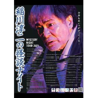 稲川淳二の怪談ナイト MYSTERY NIGHT TOUR 2021