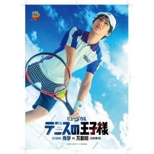 【販売終了】ミュージカル☆テニスの王子様