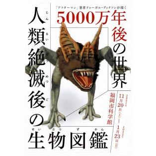 『人類絶滅後の生物図鑑展』開催!!
