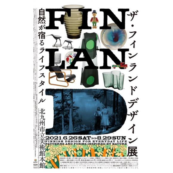 【販売終了】ザ・フィンランドデザイン展