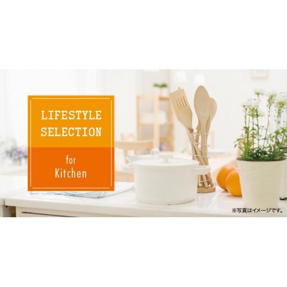 お料理好きな方へのプレゼントに最適☆【LIFESTYLESELECTION for Kitchenギフトカード】