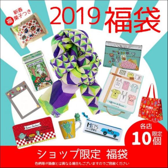【ご予約商品】2019年福袋