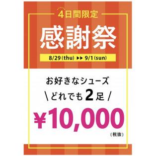 感謝祭★2点1万円