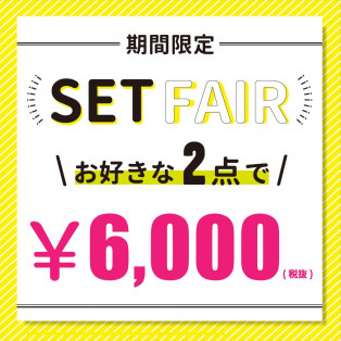 8/2まで!2点6,000円!!