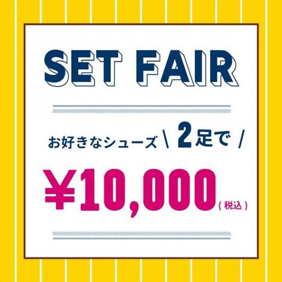 《期間限定》2足で1万円