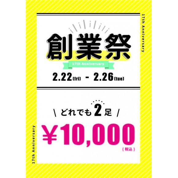 創業祭★2点1万