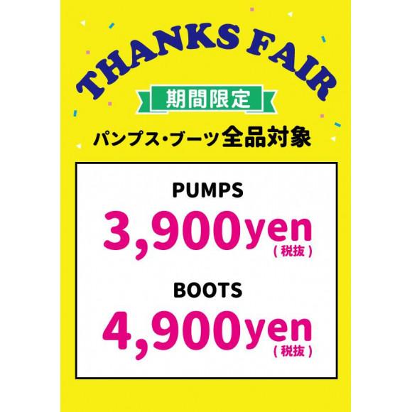 完売必須!!!パルコ50周年セール!