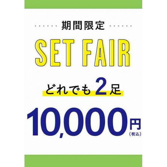2足10,000円セットフェア