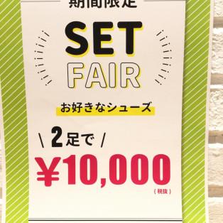 3日間限定!!2点1万円セール☆