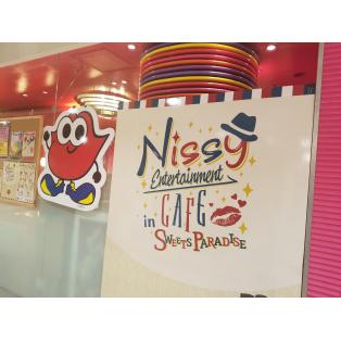 Nissy♥スイパラ