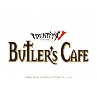 Identity V 第五人格 BUTLER'S CAFEが開催中!!