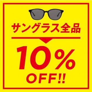 サングラス10%オフ!!!