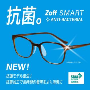 Zoffは「抗菌」で安心メガネへ。肌に触れるすべての部分を抗菌加工したZoff SMARTが新登場!