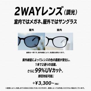 ☆室内ではメガネ、屋外ではサングラスに変化する「2way Lens(調光レンズ)」が便利☆
