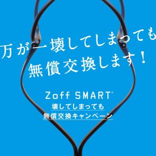 "Zoff SMART""無償交換""キャンペーン始まります!!"