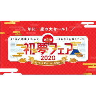 11月30日より【初夢フェア2020】はじまります!