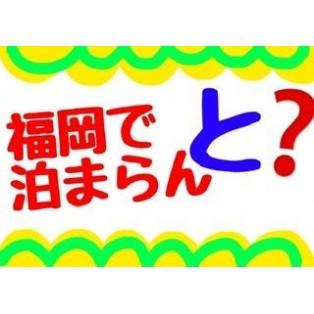 「 #福岡の避密の旅 第3弾 」7/26(月)より受付開始‼️