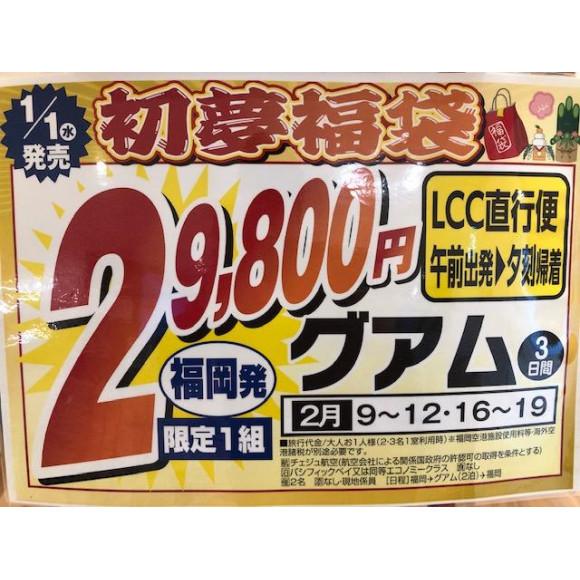 HIS福岡パルコ 1月2日 限定販売 福袋